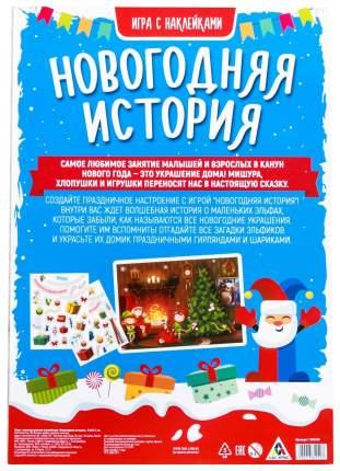 Настольная игра с наклейками «Новогодняя история» ЛАС ИГРАС