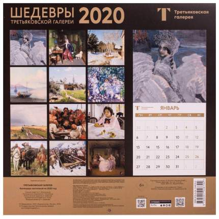 """Календарь на 2020 год """"Третьяковская галерея. Врубель"""", 30 х 30 см"""