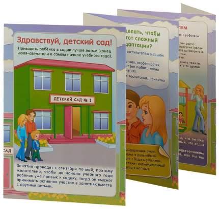 Здравствуй, детский сад! Ширмы с информацией для родителей и педагогов из 6 секций