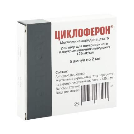Циклоферон раствор 125 мг/мл 2 мл 5 шт.