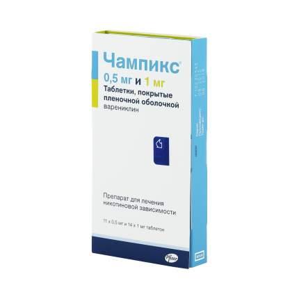 Чампикс комплект таблеток 0,5 мг +1 мг 11+14 шт