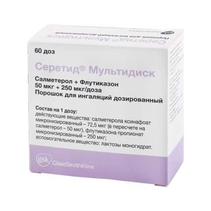 Серетид Мультидиск порошок 50 мкг+250 мкг 60 доз