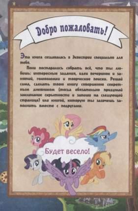 Артбук Мой маленький пони. Книга секретов
