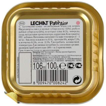 Консервы для кошек Lechat тунец 100 г