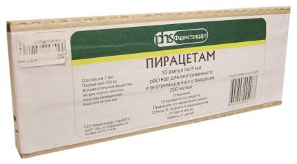Пирацетам раствор 20% 5 мл 10 шт. Фармстандарт-УфаВИТА
