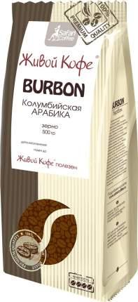 Кофе Живой Бурбон зерновой 500 г