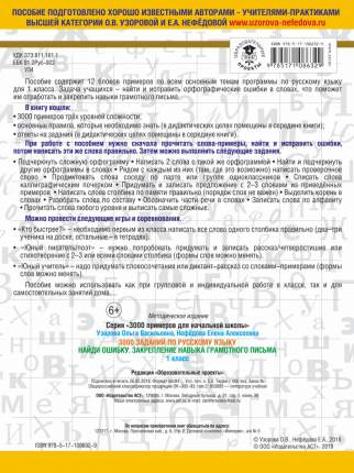 3000 заданий по русскому языку, 1 класс, Найди ошибку, Закрепление навыка грамотного