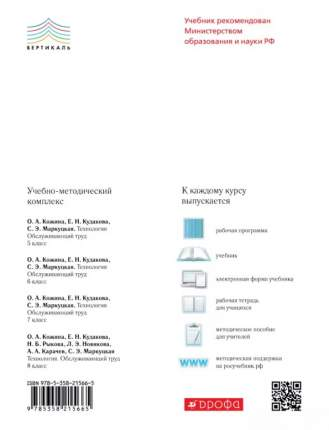 Технология, Обслуживающий труд, 8 класс Учебник