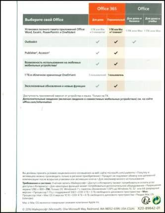 Офисная программа Microsoft Office 365 персональный Rus no skype 2 устройства, 1 год