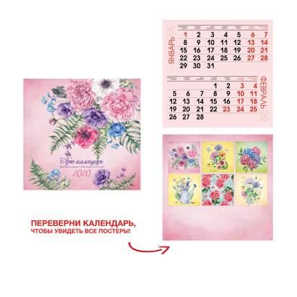 Календарь 2020 Графика. Цветочный сад (скрепка), КС62018