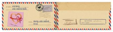 Письма тому, кого люблю