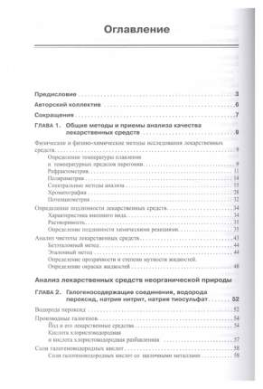 Фармацевтическая Химия: Учебник для Вузов