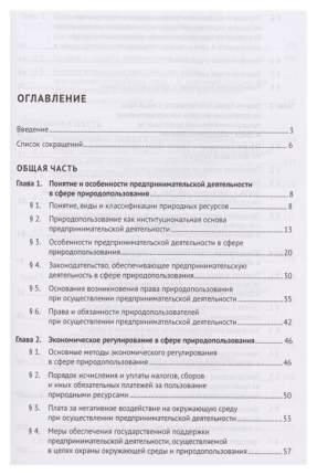 Правовые Основы Бизнеса В Сфере природопользования. Учебное пособие для Бакалавров