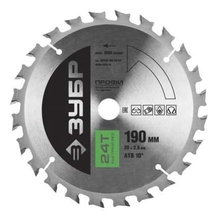 Пильный диск по дереву  Зубр 36850-190-20-24