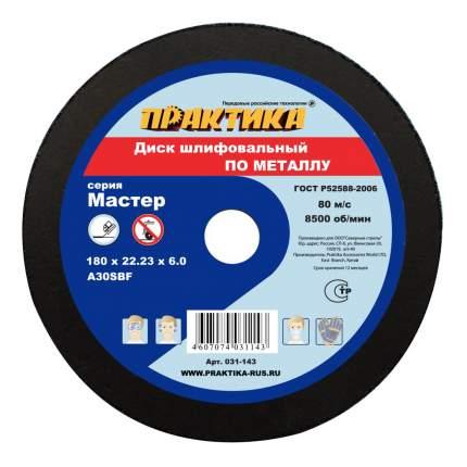 Шлифовальный диск по металлу для угловых шлифмашин Практика 031-143