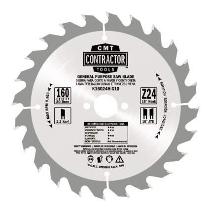 Диск пильный 160x2.2/1.4x20 Z24 ATB (без инд. упаковки) K16024H-X10