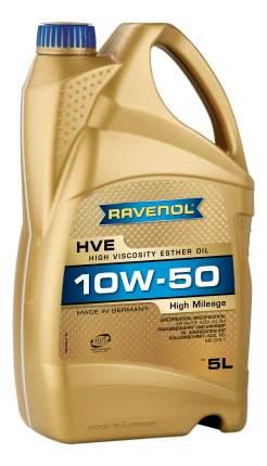 Моторное масло Ravenol HVE High Viscosity Ester Oil SAE 10W-50 5л