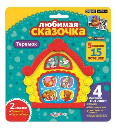 Книжка Музыкальная Азбукварик любимая Сказочка. теремок