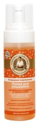Пенка для умывания Рецепты бабушки Агафьи Воздушная морошковая 150 мл