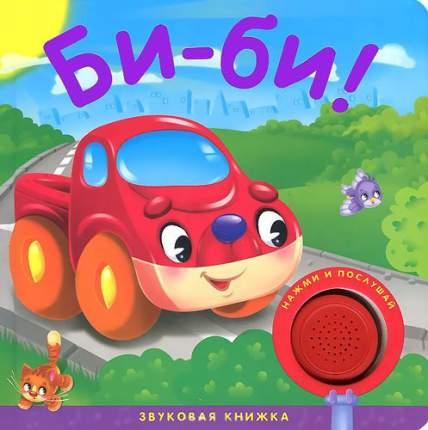 Звуковая книжка Мозаика-Синтез Би-Би! (Мс10318)