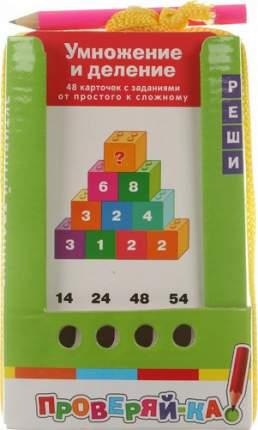 Настольная игра с карандашом Айрис-пресс Проверяй-ка. Умножение и деление. (24852)