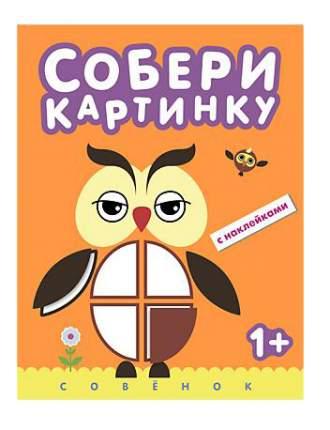 Книжка Школа семи гномов Собери картинку Совенок