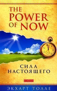 Книга Power Of Now, Сила настоящего