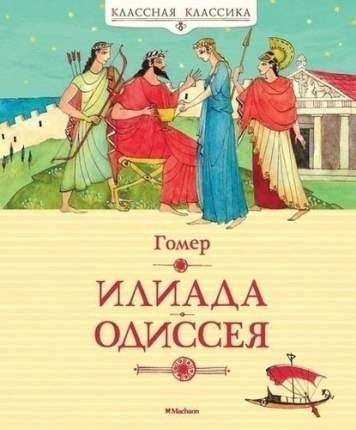 Илиада, Одиссея
