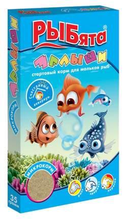 Корм для мальков и мелких рыб Зоомир РЫБята Малыши, сюрприз, гранулы, 35 г