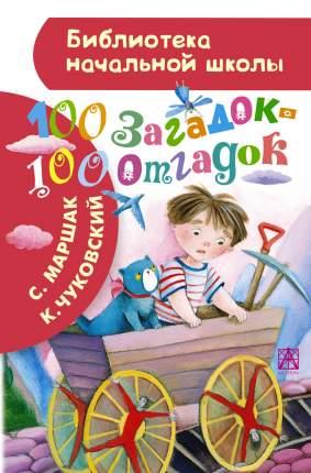 Книга 100 Загадок - 100 Отгадок