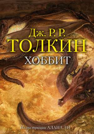 Книга Хоббит