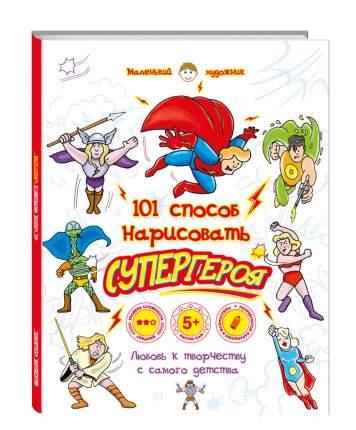 Книга 101 Способ нарисовать Супергероя!