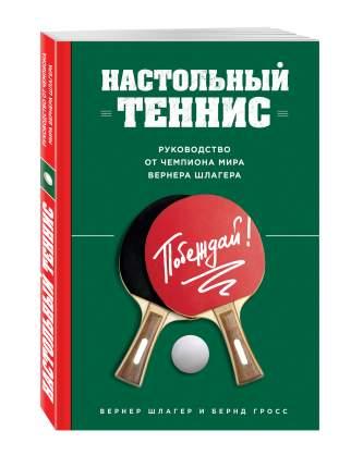 Настольный теннис, Руководство от чемпиона мира
