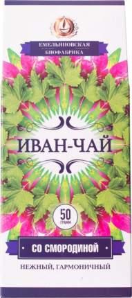 Чай травяной Иван-Чай со смородиной 50 г