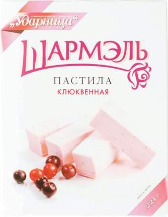 Пастила Шармэль клюквенная 221 г
