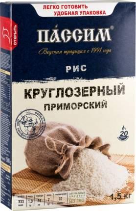 Рис Пассим круглозерный приморский 1.5 кг