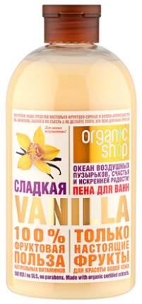 Пена для ванн Organic Shop Сладкая ваниль 500 мл