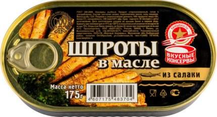 Шпроты в масле Вкусные консервы из салаки 175 г