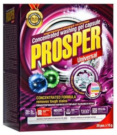 Гель для стирки Prosper universal концентрированный в капсулах 20 штук по 15 г