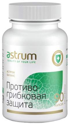 Добавка для иммунитета Astrum Противогрибковая защита 90 капс. натуральный