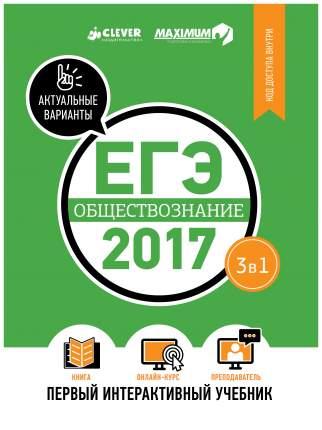 Книга «ЕГЭ-2017. Обществознание. Первый интерактивный учебник»