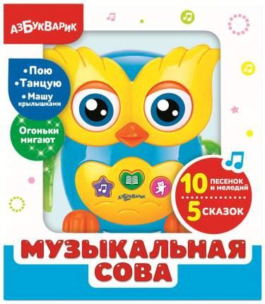 Игрушка музыкальная Азбукварик Музыкальная сова (28178-0)