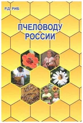 Книга Пчеловоду России