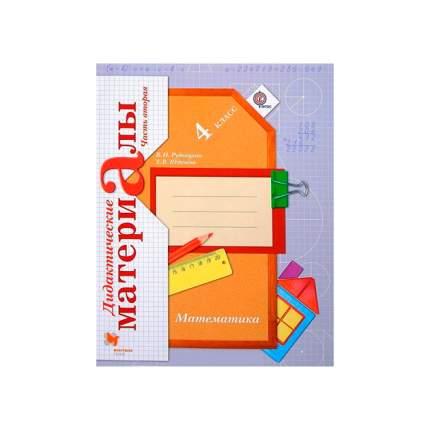 Математика, 4Кл, Дидактические Материалы Ч.2, Изд, 3
