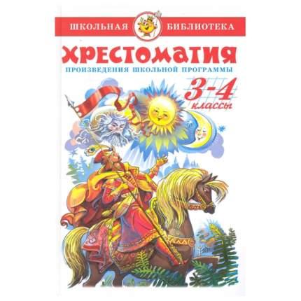 Хрестоматия 3-4-й класс, Произведения школьной программы, Сборник, Школьная библиотека,