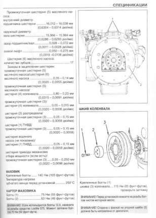 Двигатели Perkins 1104D-E44Ta. Руководство по Ремонту и Эксплуатации Двигателя
