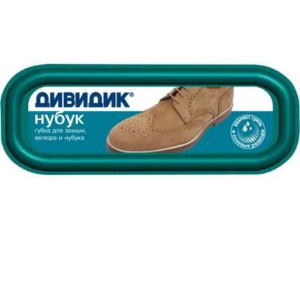 Губка для обуви нубук Дивидик