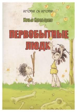 """Книга """"Первобытные люди"""""""