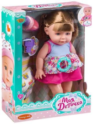Кукла функциональная, 36 см (пьёт, писает), озвученная, с аксессуарами