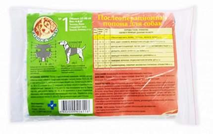 Попона послеоперационная для собак Тошка и Ко №1, 37-48 см